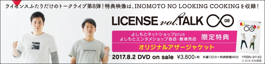 ライセンス LICENSE vol.TALK ∞08